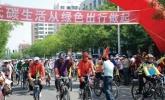 """必威体育精装版betway必威app(上海)举办""""低碳环保、绿色出行""""活动"""