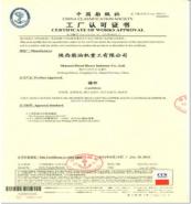 ------中国船级社认可证书(CCS)------