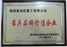 """必威体育精装版betway必威app被评为""""最具品牌价值企业"""""""