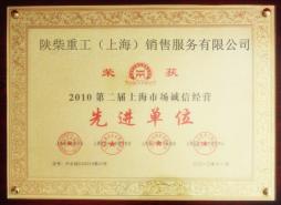 """必威体育精装版betway必威app(上海)被评""""先进单位"""""""