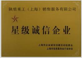 """必威体育精装版betway必威app(上海)荣获""""星级诚信企业"""""""